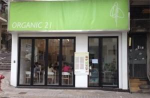 10 Organic21