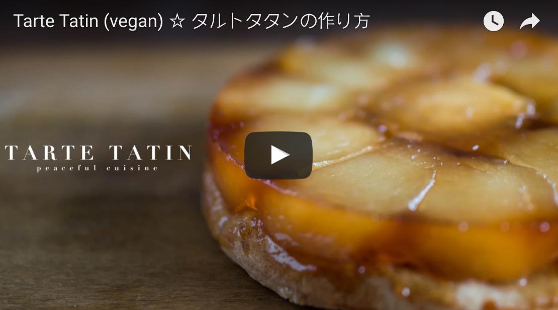 Vegan Tarte Tatin