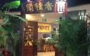 XiangJi Ge Vegetarian - Shanghai